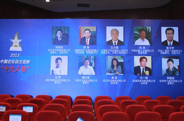 2013中国企业自主创新十大人物榜单