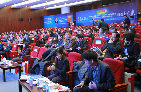 2013中国企业自主创新十大人物会场