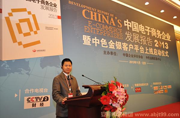 安邦集团董事长李贻连做会议讲话