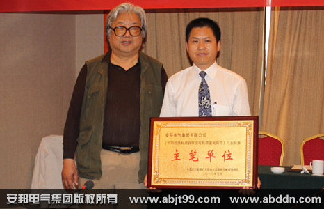 国家太阳能综合利用协调组主任高援朝为安邦电气集团颁发荣誉奖牌